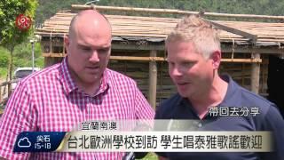 合作交流 台北歐洲學校訪泰雅部落學校 2015-09-20 TITV 原視新聞