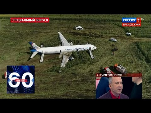 Срочные новости! Все подробности аварии самолета Airbus A-321 в Подмосковье. 60 минут от 15.08.19