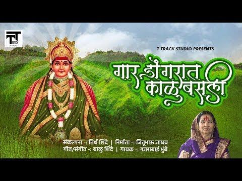 Gaar Dongarat Kalu Basali | Official Video | Gajrabai Bhumbe | Kalubai Bhaktigeet | T Track Studio