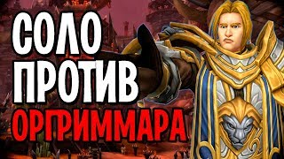 В СОЛО НАПАЛ НА ОРГРИММАР В WORLD OF WARCRAFT