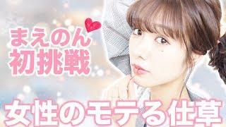 【モテ仕草】男子がキュンとするらしい仕草やってみます! 前田希美 検索動画 24