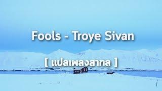 [แปลเพลงสากล] Fools - Troye Sivan Mp3