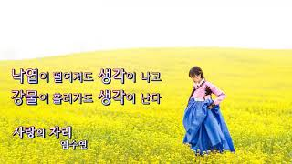 [AUDIO] 사랑의 자리 - 염수연 | 발매 1989
