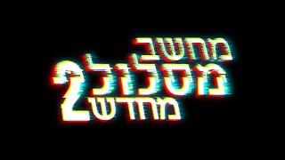 בן זיני - מחשב מסלול מחדש 2 | טיזר