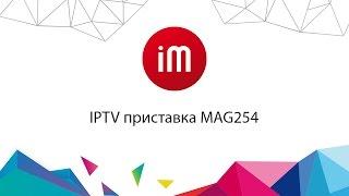 IPTV приставка MAG254(http://www.infomir.eu/rus/products/iptv-stb/mag255/ MAG 254 – мощная приставка с высокопроизводительным процессором STiH207 и увеличен..., 2016-03-15T08:31:24.000Z)