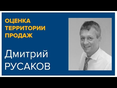 Оценка территории продаж - Дмитрий Русаков