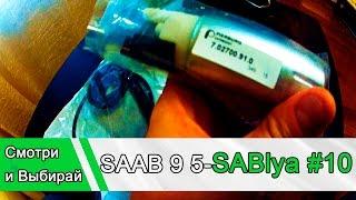 SAAB 9 5 Sablya: Убитый бензонасос причина беспокойства #10(, 2016-05-18T12:48:36.000Z)