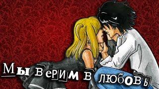 [Death Note] Миса и L. Клип - Мы верим в любовь