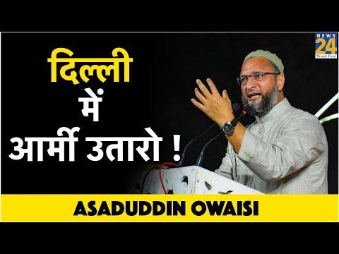 दिल्ली में हिंसा देख झल्लाए Asaduddin Owaisi, कहा- सरकार ने क्यों नहीं बुलाई आर्मी !
