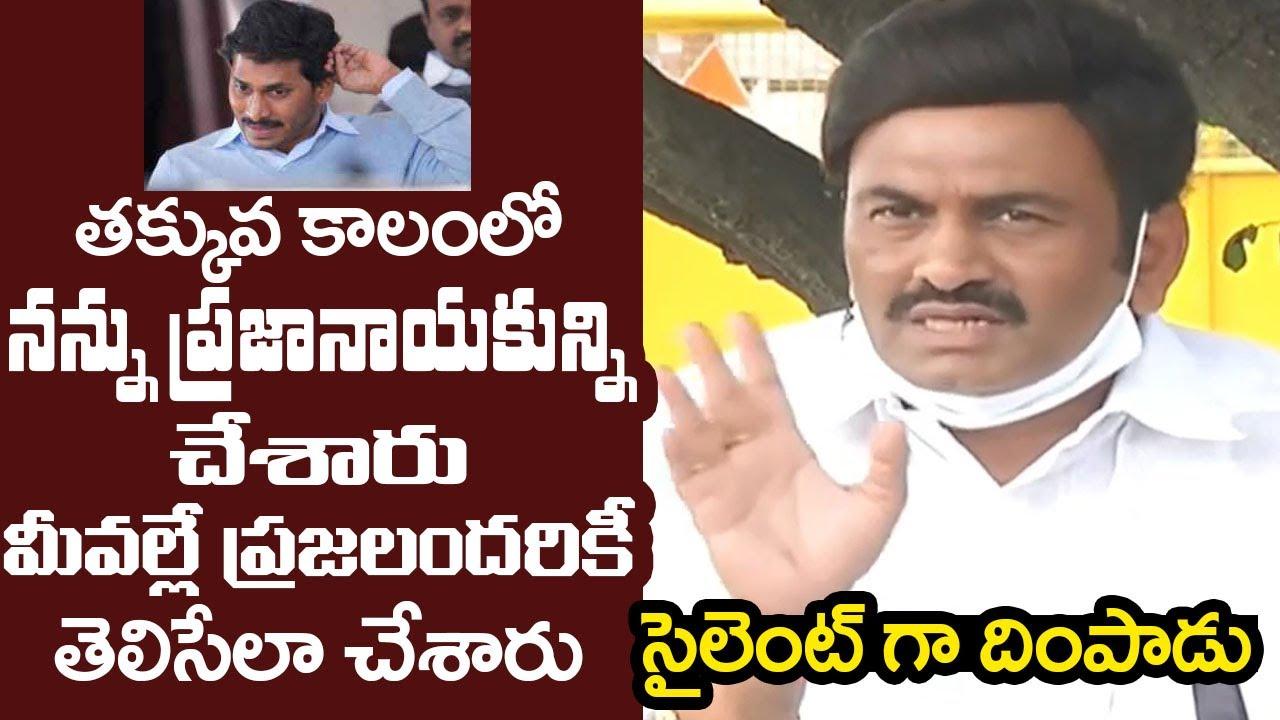 నన్ను ప్రజా నాయకున్ని చేశారు | MP Raghu Rama Krishna Raju Salient Counter to CM Ys Jagan | T T