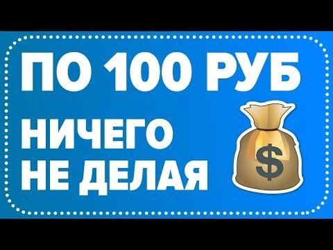 ГОТОВАЯ СХЕМА ЗАРАБОТКА ОТ 100 РУБЛЕЙ В ДЕНЬ В ИНТЕРНЕТЕ БЕЗ ВЛОЖЕНИЙ