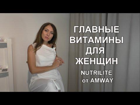 ГЛАВНЫЕ ВИТАМИНЫ для ЖЕНЩИН NUTRILITE от AMWAY