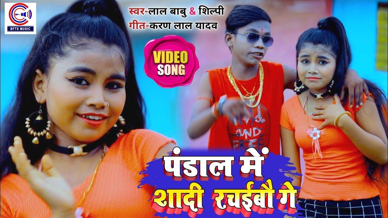 #VIDEO Song | पंडाल में शादी रचईबौ गे | Lal Babu और Shilpi Raj का New Bhojpuri Maghi Devi Geet 2020