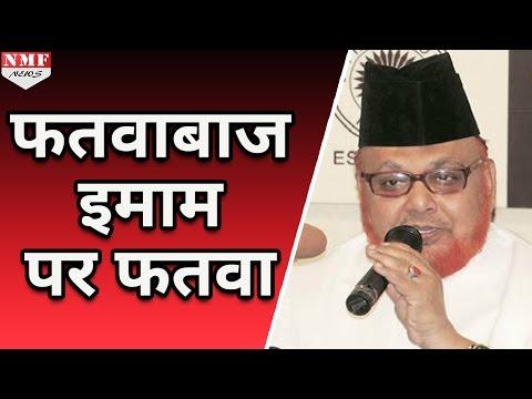 Modi पर Fatwa देने वाले Mufti Nurur Rahman पर Fatwa जारी