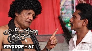 Deiyange Ratey | Episode 61 - (2018-11-25) | ITN Thumbnail