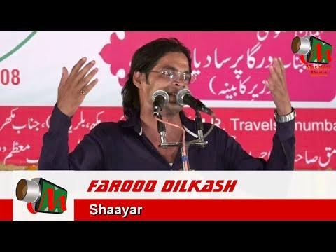 Farooq Dilkash, Mohammadpur Azamgarh Mushaira, 09/05/2016, Con. ISRAR AHMED, Mushaira Media