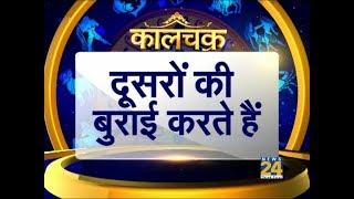 Kaalchakra II अगर आप दूसरों की बुराई करते हैं तो हो जाएं सावधान     19 July 2018 II News 24