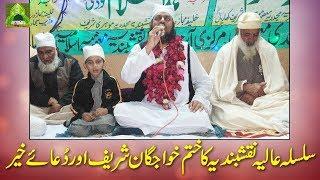 Khatm E Khawajgan And Dua E Khair By Khwaja Muhammad Jameel Khan Lodhi