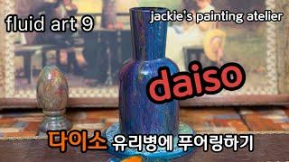 (9) 다이소 유리화병에 푸어링 하기/ 아크릴푸어링, …