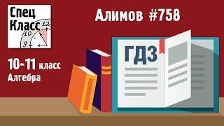 ГДЗ Алимов 10-11 класс. Задание 758 - bezbotvy
