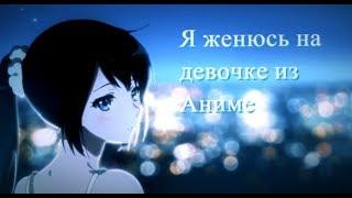 【AMV】- [Аниме клип - Я женюсь на девочке из Аниме]