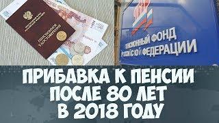 Прибавка к пенсии после 80 лет в 2018 году