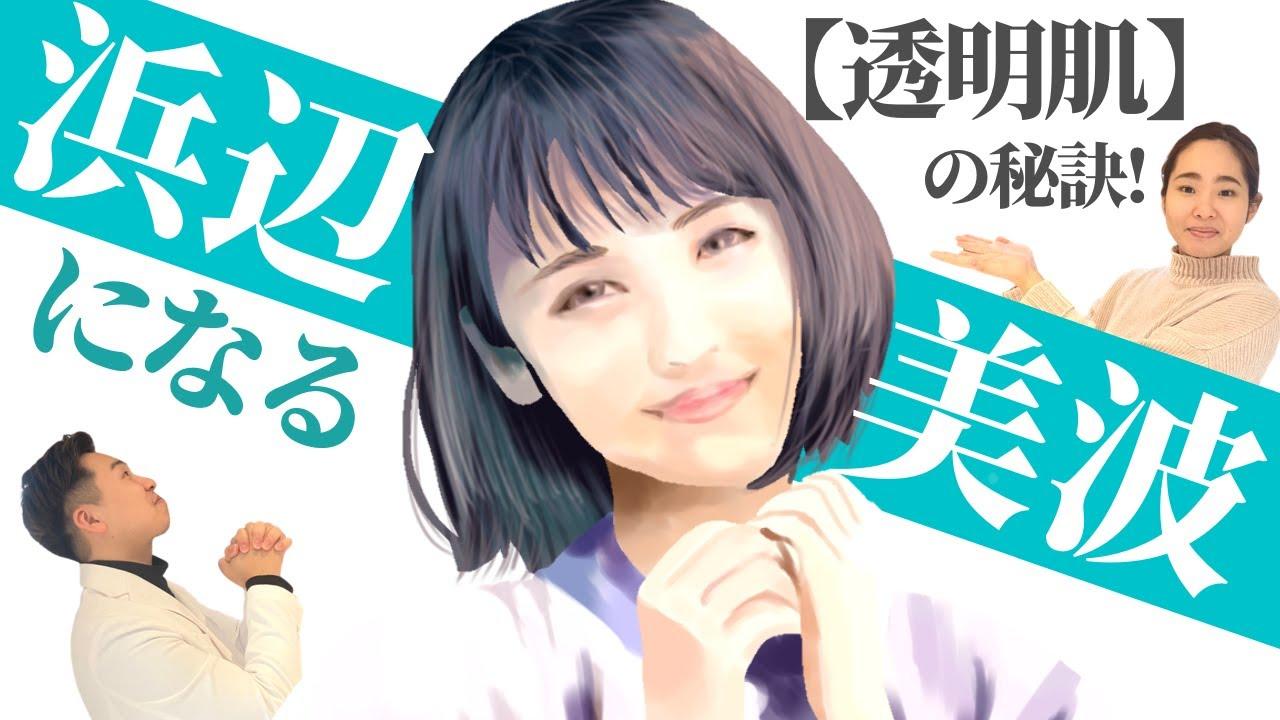 【美容のプロが解説】浜辺美波さんのキレイすぎる透明肌の秘訣!