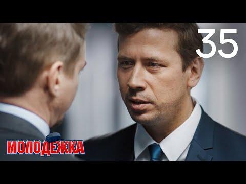 Молодежка | Сезон 2 | Серия 35