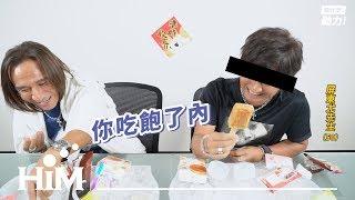動力火車【搞什麼,動力!】EP11 - 夏日冰品大胃王挑戰賽!今天讓你凍未條!