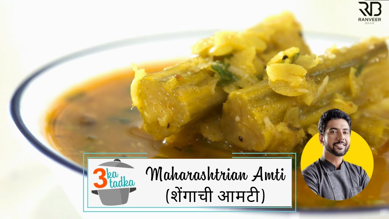 Maharashtra Style Amti (Dal) | शेंगाची आमटी | Shevgyachya Shenganchi Amti | Ranveer Brar
