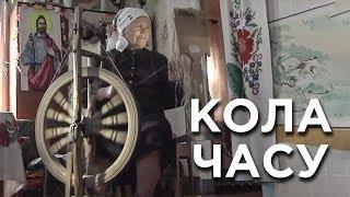 КОЛА ЧАСУ | КОЛЕСО ВРЕМЕНИ | Документальный фильм | HD | Уникальные съемки