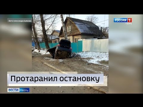 Происшествия в Тверской области сегодня   31 марта   Видео