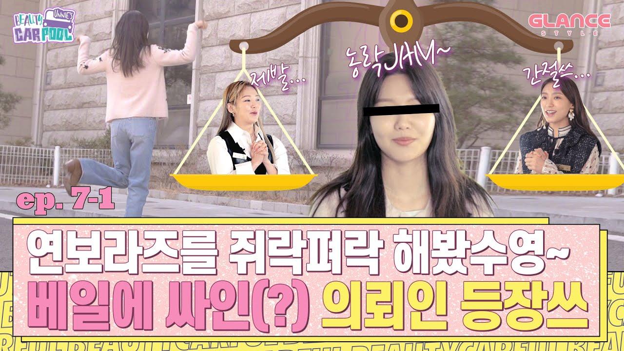 철통보안(?) 역대급 깜짝 의뢰인! 효연X보라 농락JAM~|언니들의 뷰티카풀 EP.7-1