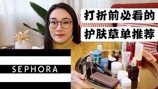 Sephora秋季八折大促 Part 1 打折前必看的种草清单 护肤品什么值得买