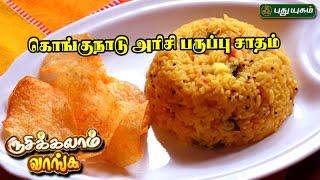 Kongunadu Rice dal sadam   Rusikkalam Vanga   02/05/2017   Puthuyugam TV Show