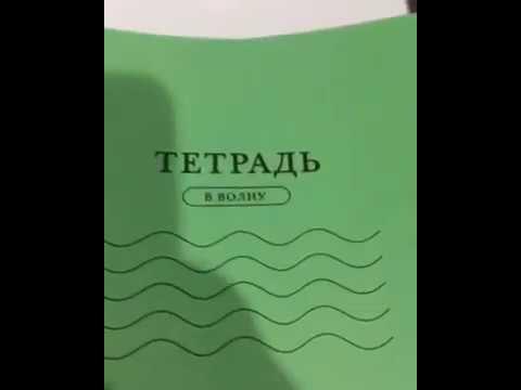 Тетради и прописи для приколистов