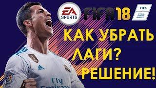 FIFA18 Как убрать лаги и тормоза! FIFA 18 как увеличить фпс! Решение!