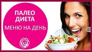 🔴 ПАЛЕО ДИЕТА. МЕНЮ НА ДЕНЬ   ★ Women Beauty Club