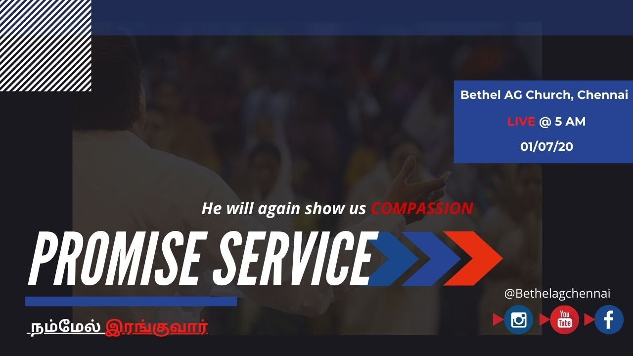 1/7/20 July Month Promise Service   நம்மேல் இரங்குவார்   He will show us compassion   Rev. Devadasan