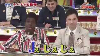 世界番付 アイクぬわらのカッコいい言い方!! thumbnail