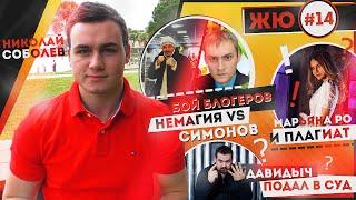 ЖЮ#14 / Бой NEMAGIA vs. Симонов, Maryana Ro плагиат, Давидыч в суде