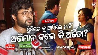 Abhiman Odia Movie Premiere - Sabyasachi Archita - New Odia Film - Sidharth Music - CineCritics