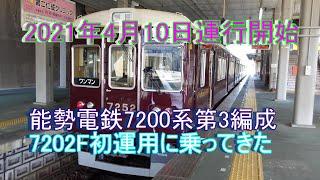 能勢電鉄 7200系第3編成 7202F営業初日初運用列車に乗ってきた 山下→日生中央 #能勢電鉄