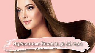 Идеальные волосы за 20 мин Обзор на уход для волос от L oreal
