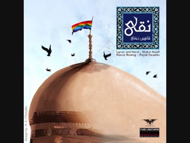 Shahin Najafi Chords - Chordify