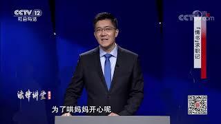 """《法律讲堂(生活版)》 20200319 """"情书""""求职记  CCTV社会与法"""