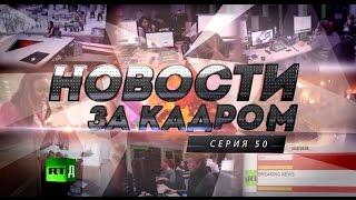Новости за кадром (50 серия)
