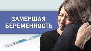 причины замирания беременности. Выкидыш на раннем сроке