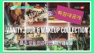 Vanity Tour & Makeup Colle…