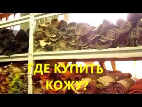 Где купить натуральную кожу в Санкт-Петербурге? Огромный выбор кожи!